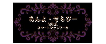 あんよ・せらぴーホームページロゴ